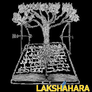 Bhagavad-Gita-Lakshahara